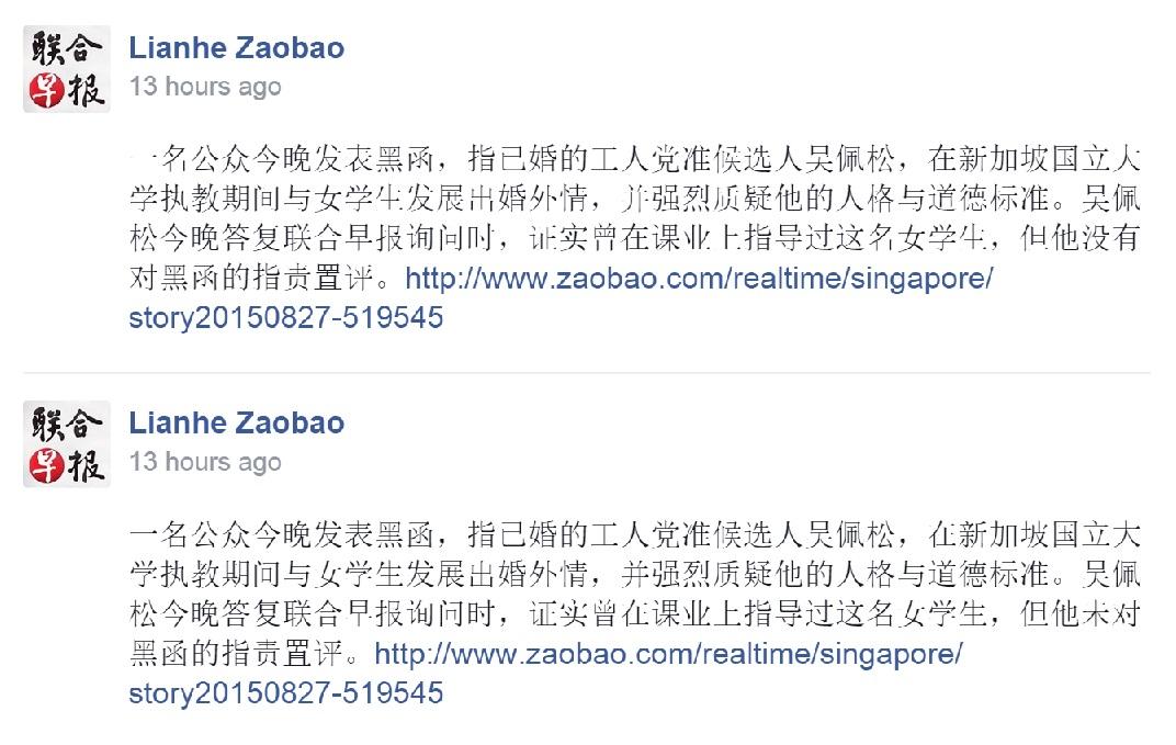 LianheZaobao_Daniel_Goh