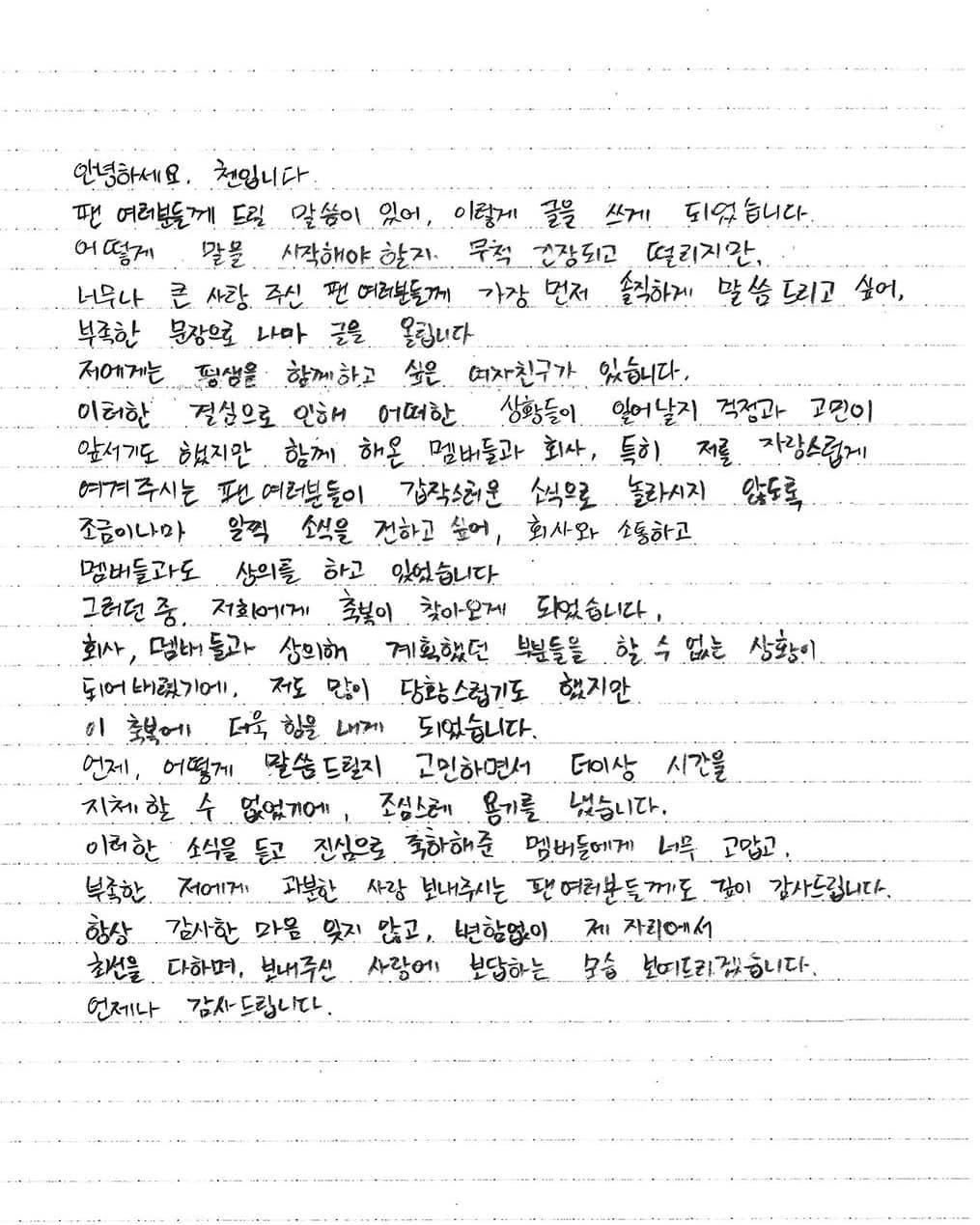 exo chen note