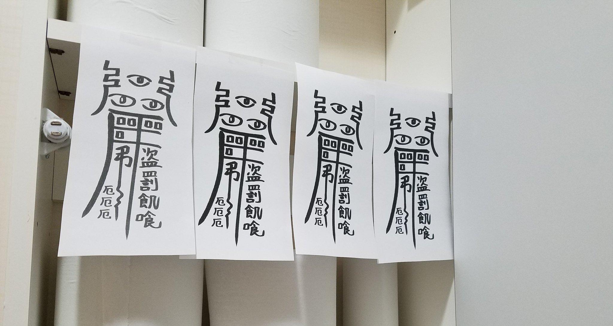 Japan toilet paper curse