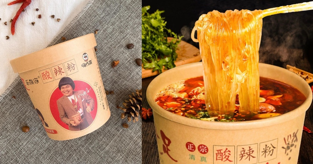 12 Sour Spicy Noodles Suan La Fen Brands Available Online From S 3 50 Per Cup Mothership Sg News From Singapore Asia And Around The World