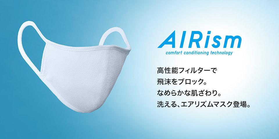 Masker AIRism UNIQLO dijual dengan harga 990 yen