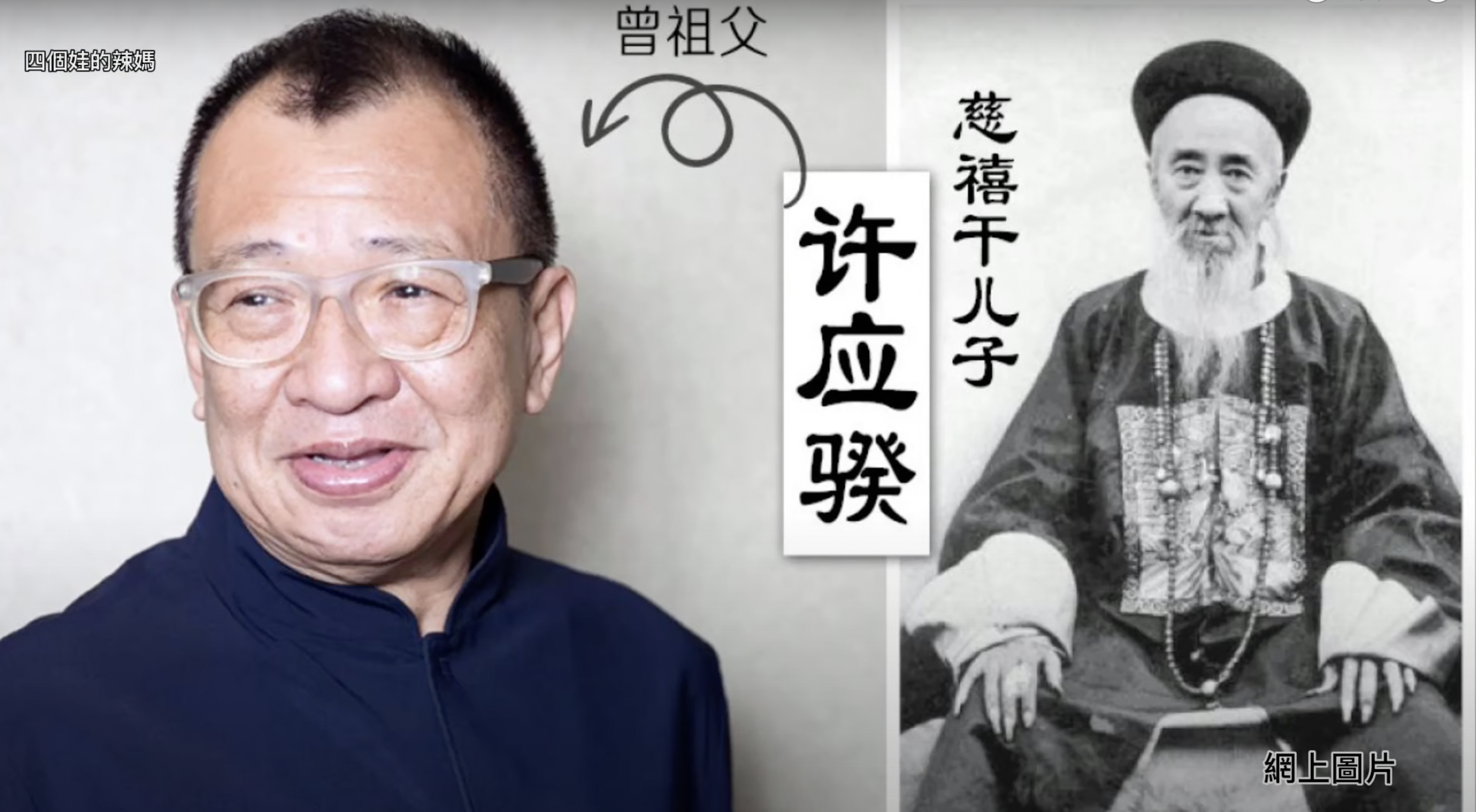 Benz Hui's great-grandfather is Chinese Empress Dowager Cixi's godson